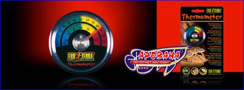 Exo Terra Thermometer аналоговый термометр для террариума. Для мониторинга температуры в террариуме.