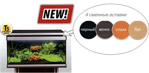 Aquael AluDekor 120 - современный аквариум для рыб.