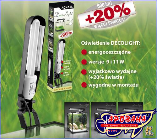 Aquael DecoLight 11, - навесной светильник для мини-аквариума.