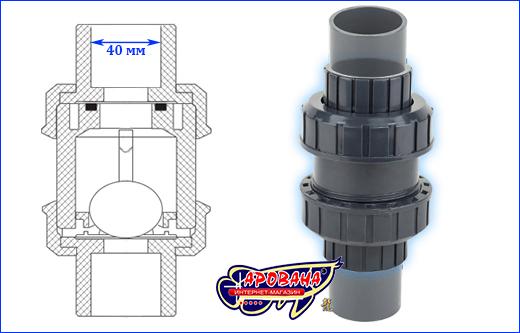 Шаровой обратный клапан AQUAXER, 40 мм.