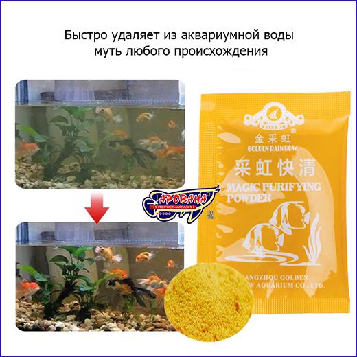 Препарат AQUAXER Magic Purifying Powder, 5 г на 500 л.