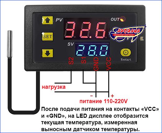 Терморегулятор, AQUAXER W3230.