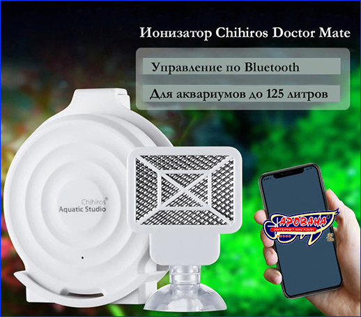 Ионизатор, Chihiros Doctor Mate.