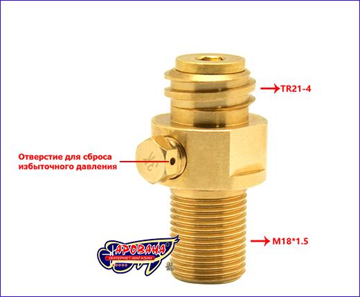 Клапан для баллонов СО2, M18х1/5 / TR21-4.