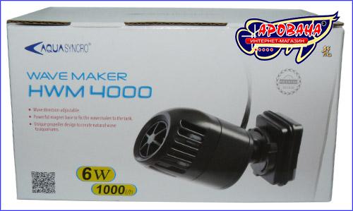 AquaSyncro  Waver 4000 WaveMaker, 1000 л/ч.