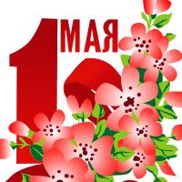 День международной солидарности трудящихся