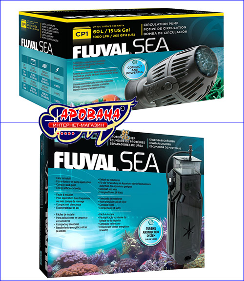 пеноотделитель Fluval Sea Protein Skimmer, а также циркуляционный насос Fluval Sea CP1/