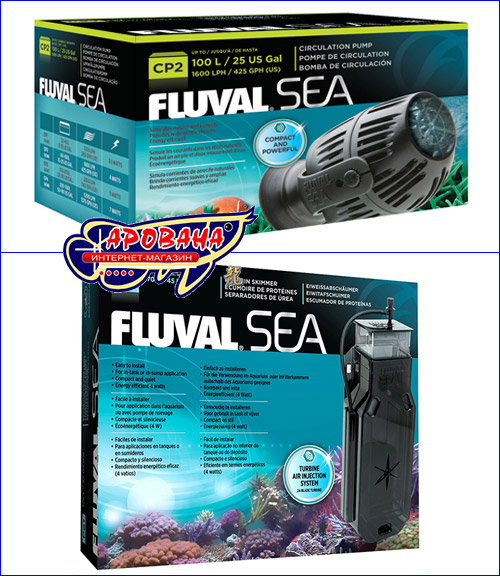 пеноотделитель Fluval Sea Protein Skimmer, а также циркуляционный насос Fluval Sea CP2.