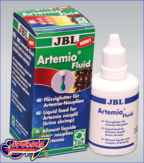 JBL ArtemioFluid 50 мл - жидкий корм для выращивания науплий артемии.