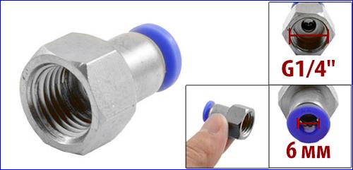 Переходник фитинг для CO2 шланга.