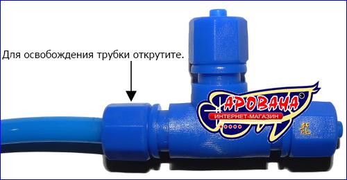Т-образный тройник AQUAXER для СО2 и воздуха.