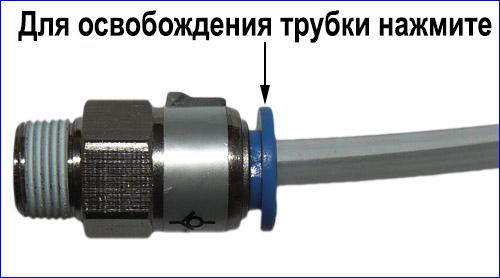 Обратный клапан для систем CO2.