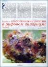 Борьба со стеклянными розами в рифовом аквариуме.