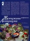 Жемчужины рифового аквариума.