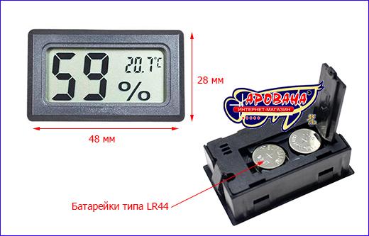 Гигрометр+ термометр электронный, SDT-6.